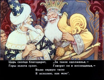 """Главные герои сказки """"Сказка о золотом петушке""""."""