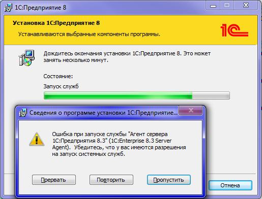 Ошибки установки 1с сервера как службы воронеж 1с программист