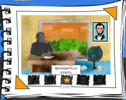 игра:вспомниЛось президенты на фото