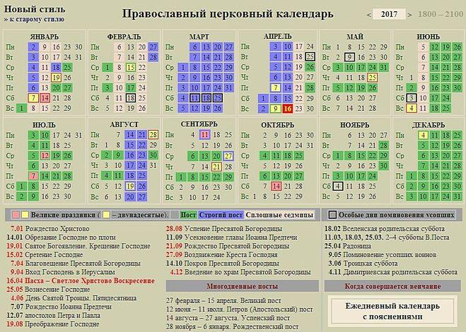 Календарь на 2017 год с номерами недель печать