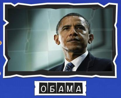 """игра:слова от Mr.Pin """"Вспомнилось"""" - 13-й эпизод президенты и власть - на фото Обама"""