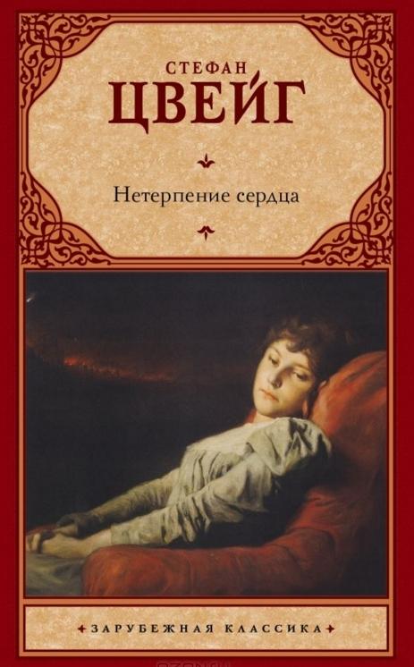 """читал книгу Стефана Цвейга """"Нетерпение сердца"""""""