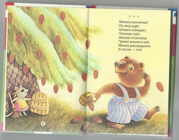 Несколько версий стихотворений мишка косолапый