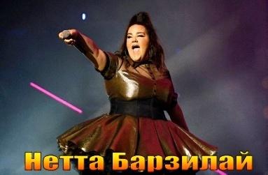 Нетта Барзилай, Евровидение
