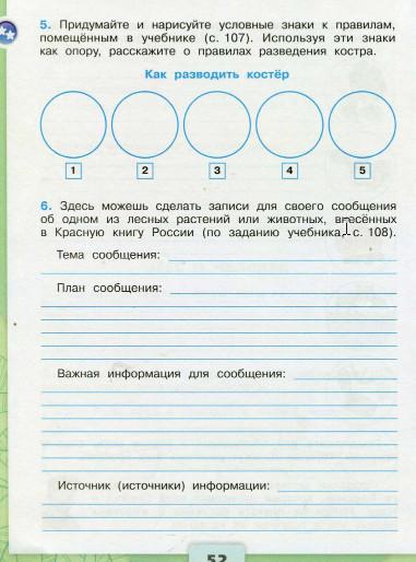 сообщение об одном из лесных растений или животных, внесённых в Красную книгу России