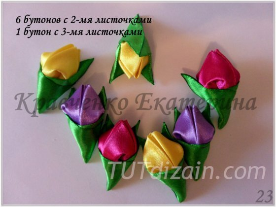 Тюльпаны из атласных лент своими руками мастер класс