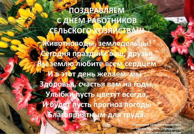 Официальные поздравления с днём сельского хозяйства