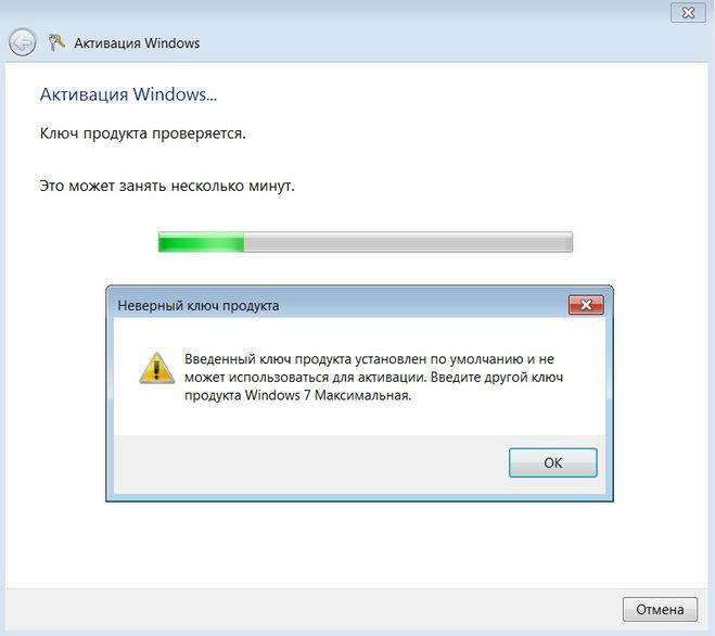 Активатор Пиратской Копии Windows