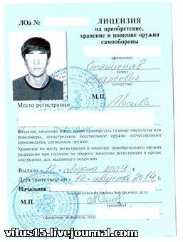 Купить лицензию на травматику в москве цена