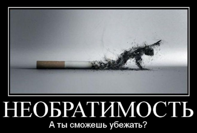 Так что искренне советую Вам - бегайте от курения!