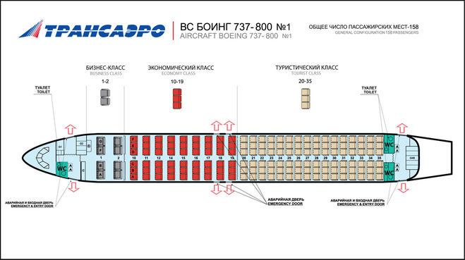 схема boeing 737-800 схема салона
