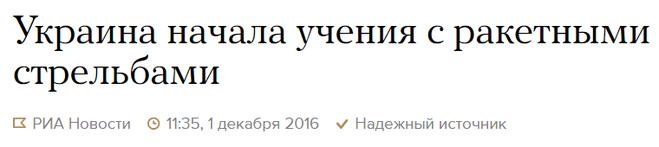ракетные учения Украины