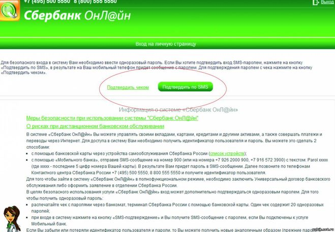 Почему в сбербанк онлайн не приходит пароль