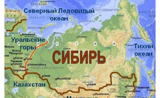 Где находится сибирский