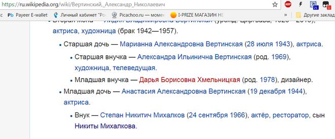 Вертнский Александр, внуки, дети, биография