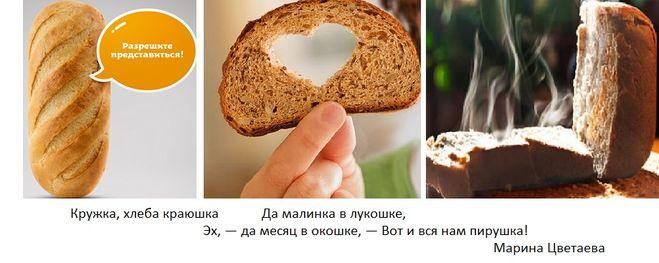 Как оригинально прорекламировать хлеб?