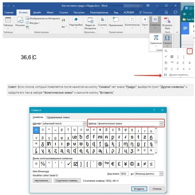 Как на клавиатуре поставить знак градуса