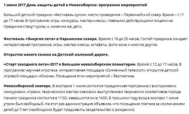программа первого новосибирск