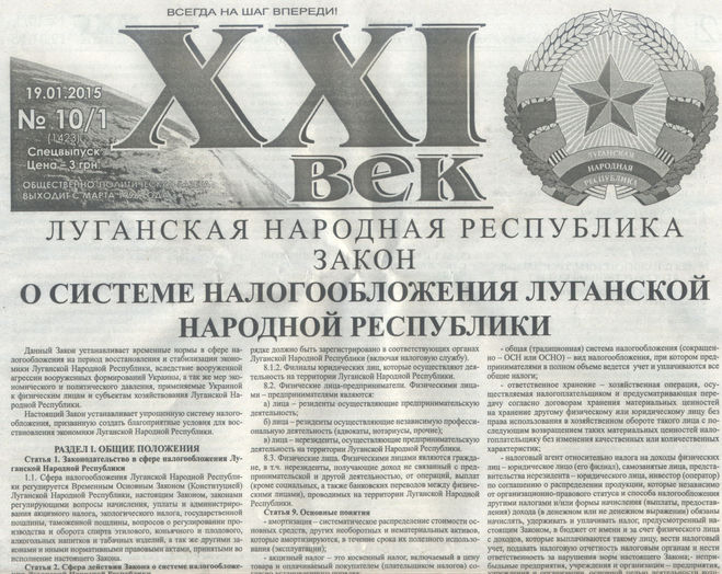 ЛНР Закон о системе налогообложения
