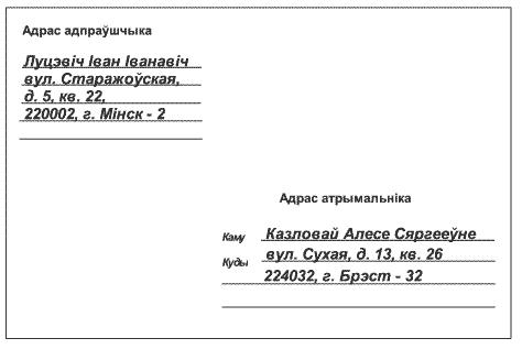 Оформление Писем Образец Беларусь img-1