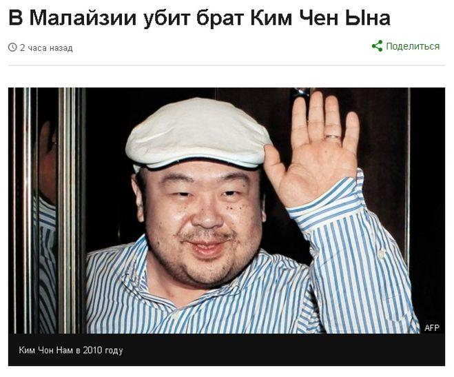 убийство брата Ким Чен Ын в Малайзии, политические последствия