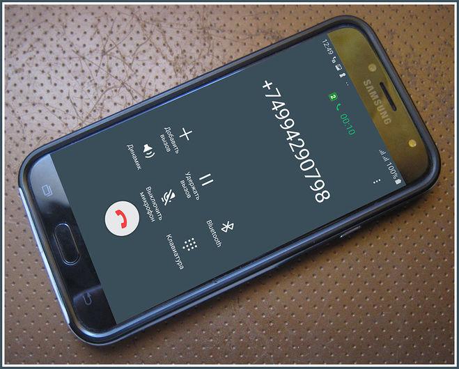 Кто звонил с номера +74994290798?