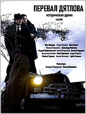 """""""Перевал Дятлова"""""""