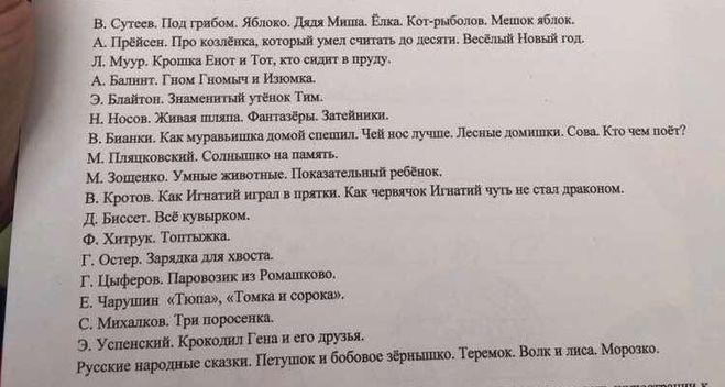 список внеклассного чтения 1 класс
