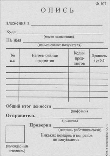 Опись вложения в ценное письмо. Форма 107 | Образец