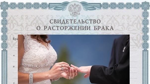 Сколько должно пройти времени после развода, чтобы заключить новый брак?