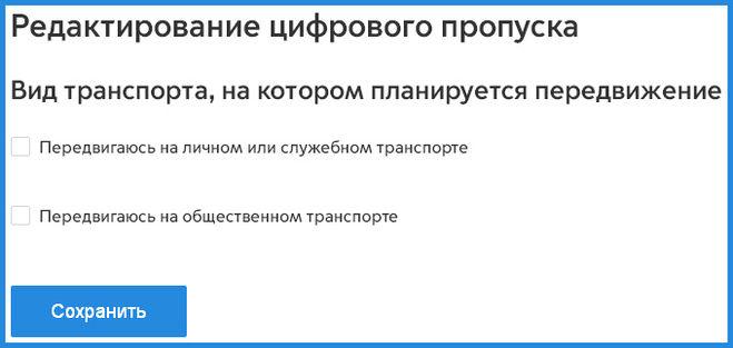 Введите номер авто в пропуск по Москве