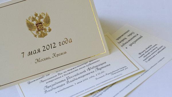 Правила официальных приглашений