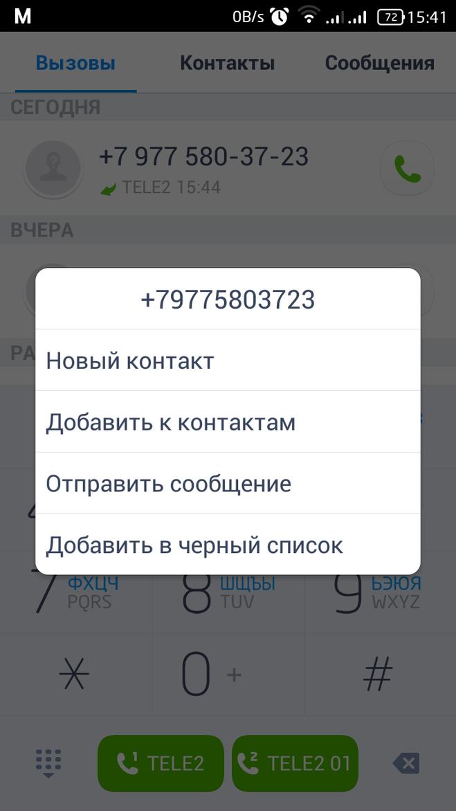 Кто заонит с номера +79775803723?