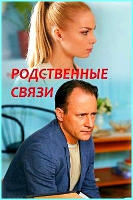 """""""Родственные связи"""", Ольга Арнтгольц"""