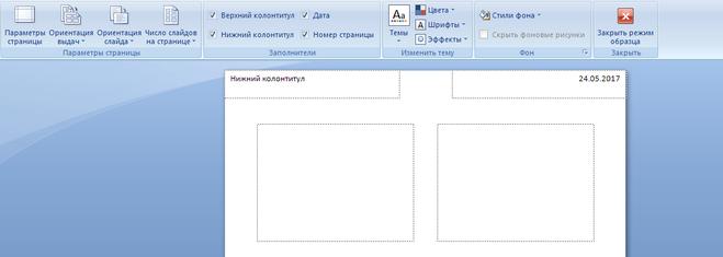 как распечатать слайды из презентации