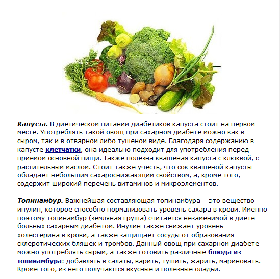 Какие овощи можно есть больным сахарным диабетом