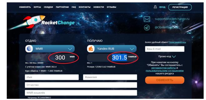 Обменник yandex money на webmoney zero