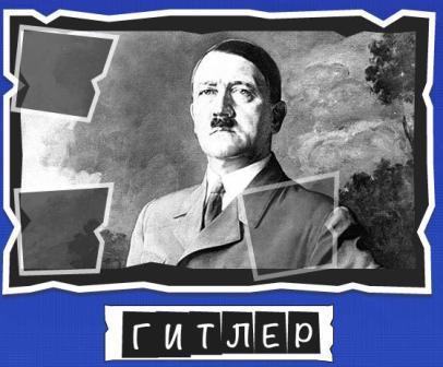 """игра:слова от Mr.Pin """"Вспомнилось"""" - 13-й эпизод президенты и власть - на фото Гитлер"""