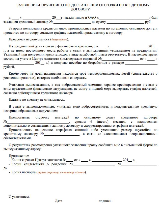 Как сделать отсрочку по ко - GumerovOleg.ru