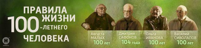 """""""Правила жизни 100-летнего человека"""""""