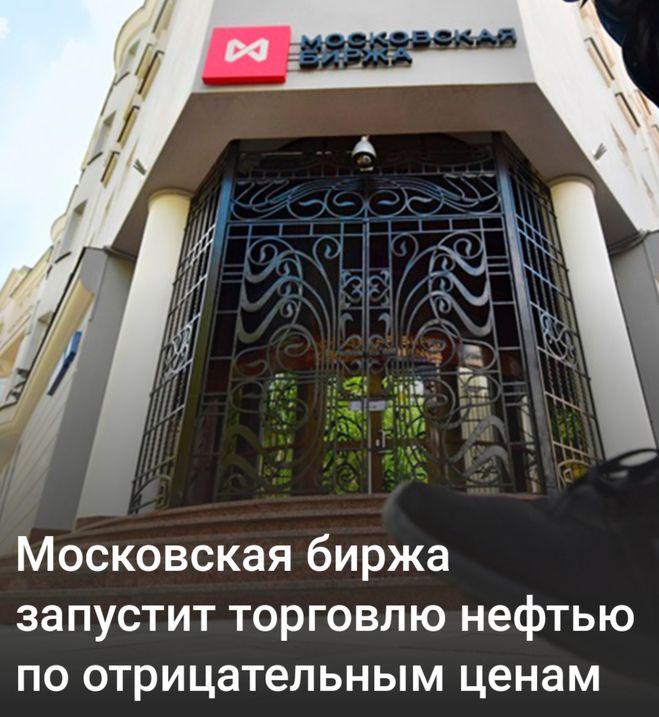 Изменения на Московской бирже