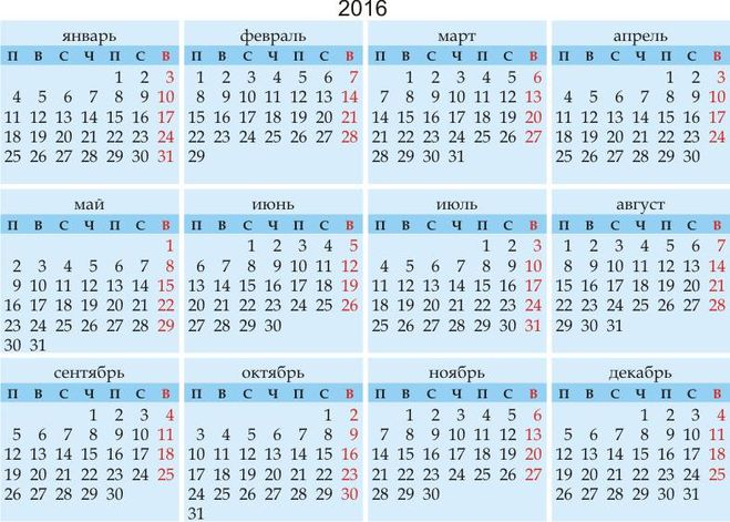 Календарь настенный 2017 купить в москве