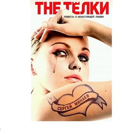 audiokniga-the-telki-golie