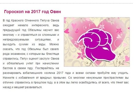 Гороскоп для овнов женщин   2018 года