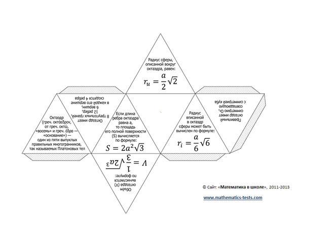 октаэдр из бумаги