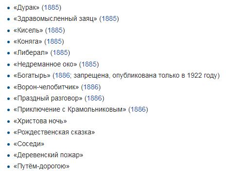 Какие сказки написал Салтыков-Щедрин? Сколько сказок написал?