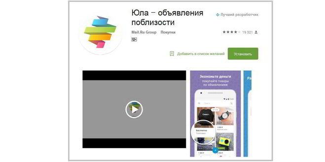 Сайт Юла бесплатные объявления Москва