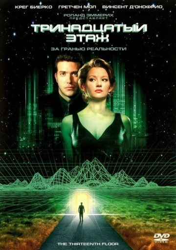 «Тринадцатый этаж» («The Thirteenth Floor», реж. Йозеф Руснак, 1999)