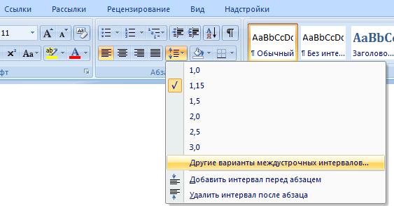 Как в ворде 2010 сделать интервал 1.5