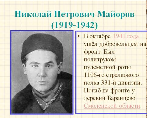 Кто такой Майоров Николай Петрович?